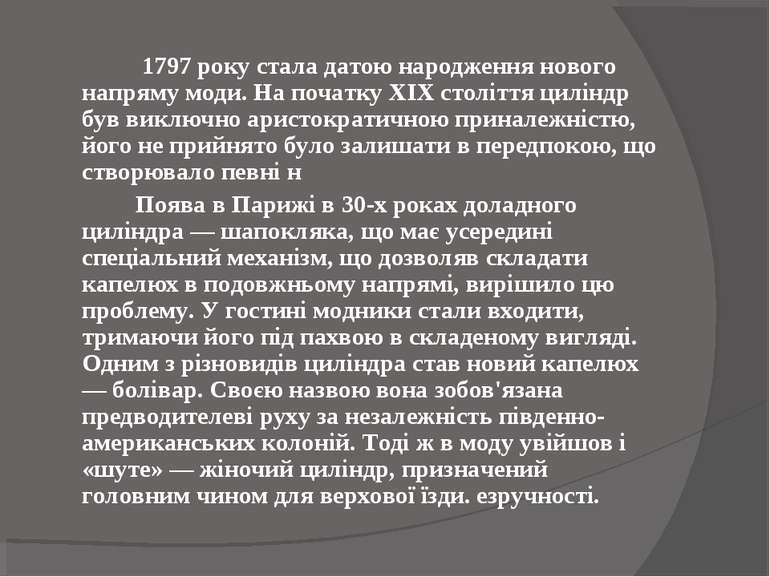 1797 року стала датою народження нового напряму моди. На початку XIX століття...
