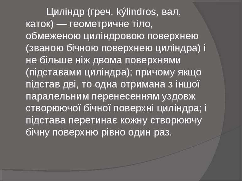 Циліндр (греч. kýlindros, вал, каток) — геометричне тіло, обмеженою циліндров...