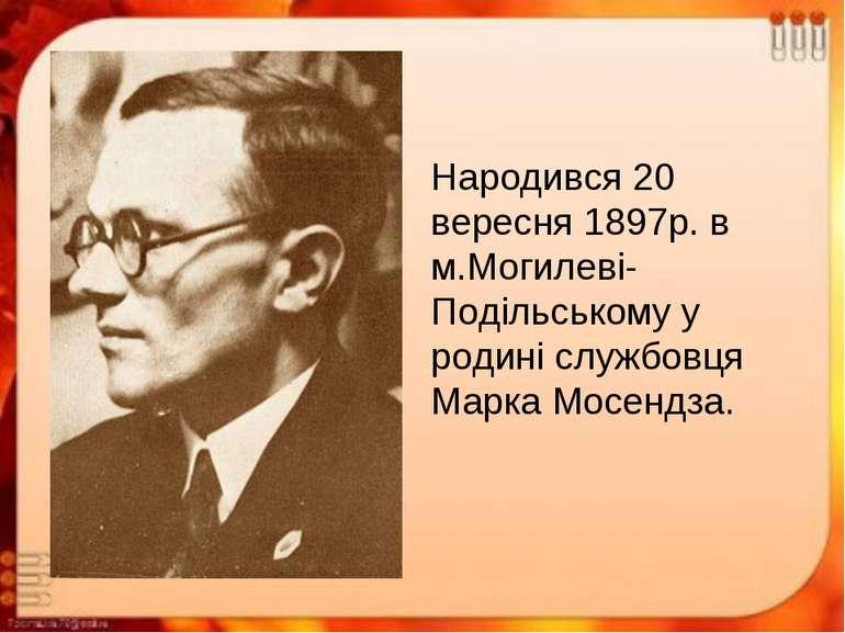 Народився 20 вересня 1897р. в м.Могилеві-Подільському у родині службовця Марк...