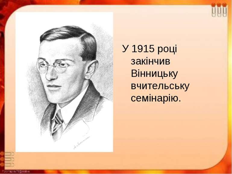 У 1915 році закінчив Вінницьку вчительську семінарію.