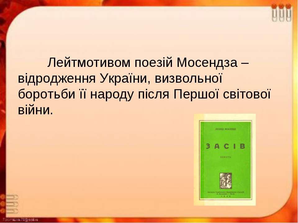 Лейтмотивом поезій Мосендза – відродження України, визвольної боротьби її нар...