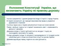 Положення Конституції України, що визначають Україну як правову державу Носіє...