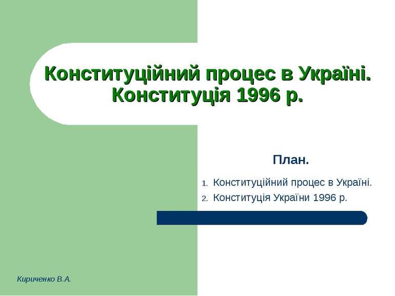 Конституційний процес в Україні. Конституція 1996 р. План. Конституційний про...