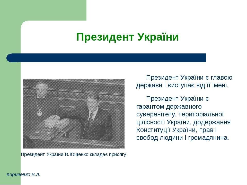 Президент України Президент України є главою держави і виступає від її імені....