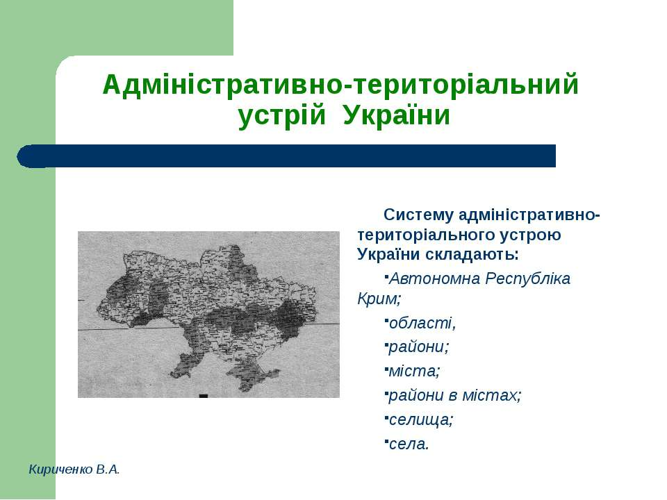 Адміністративно-територіальний устрій України Систему адміністративно-територ...