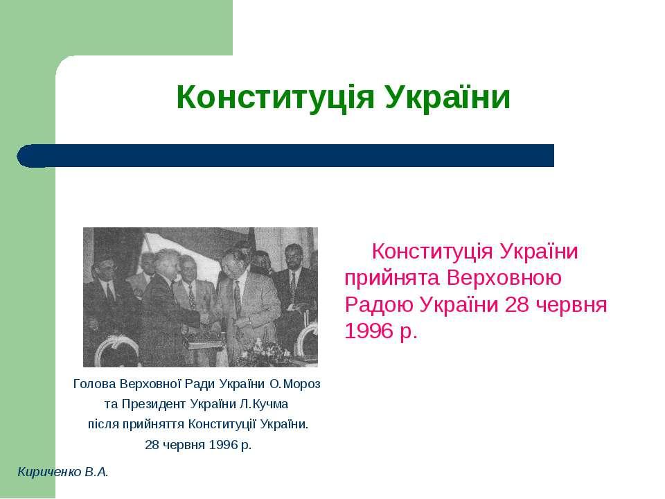 Конституція України Конституція України прийнята Верховною Радою України 28 ч...