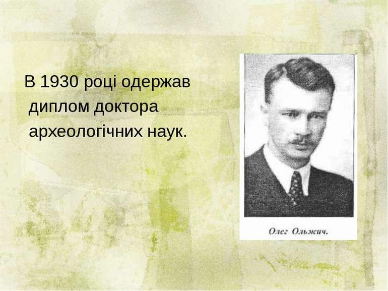 В 1930 році одержав диплом доктора археологічних наук.
