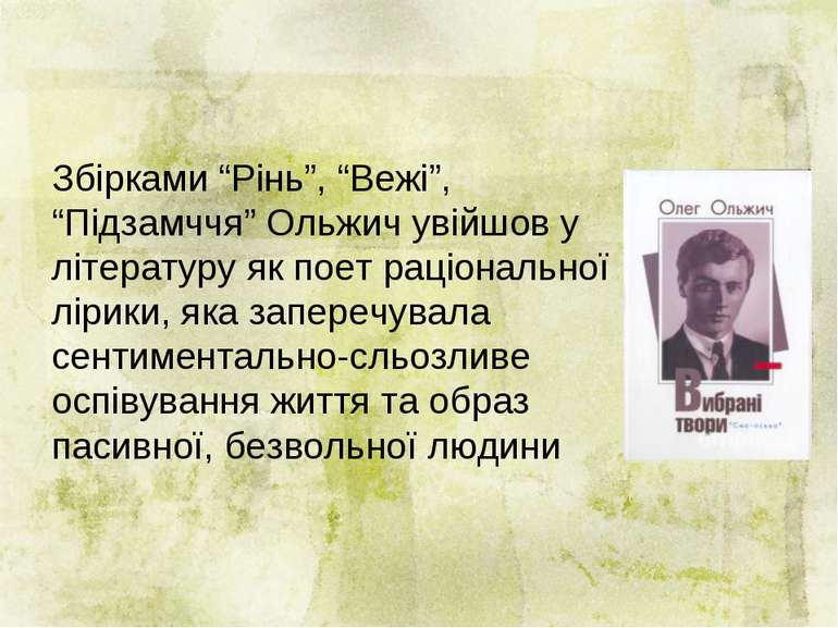"Збірками ""Рінь"", ""Вежі"", ""Підзамччя"" Ольжич увійшов у літературу як поет раці..."