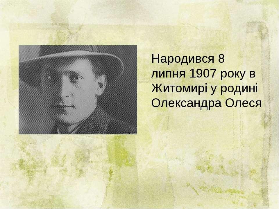 Народився 8 липня 1907 року в Житомирі у родині Олександра Олеся