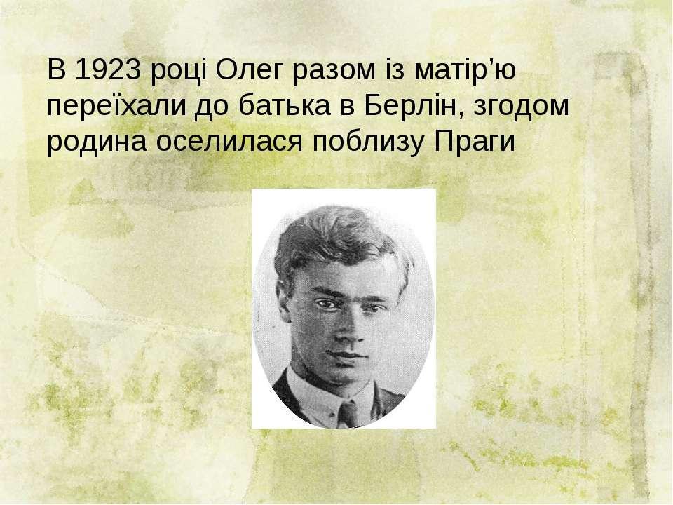 В 1923 році Олег разом із матір'ю переїхали до батька в Берлін, згодом родина...