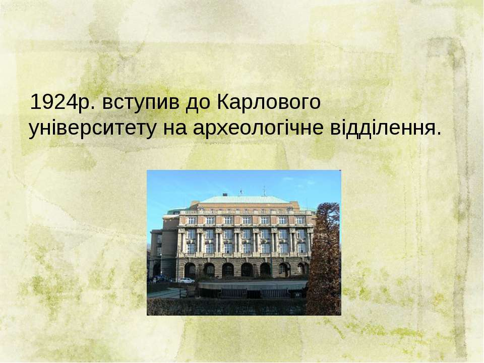 1924р. вступив до Карлового університету на археологічне відділення.