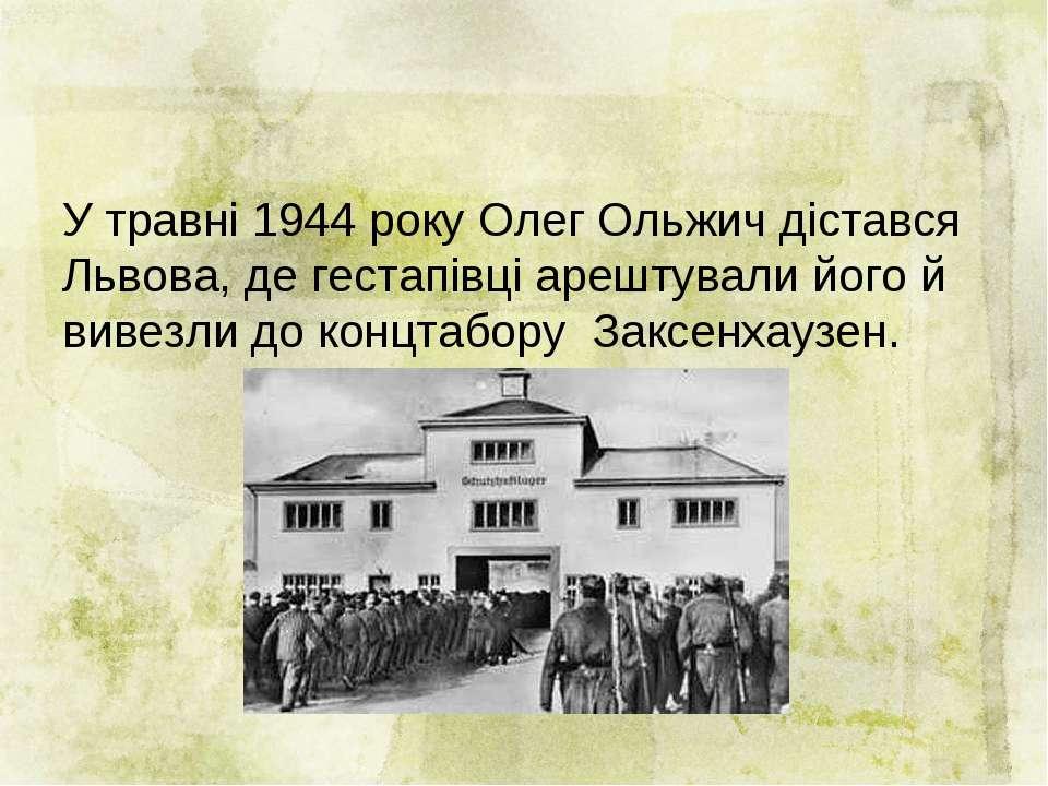 У травні 1944 року Олег Ольжич дістався Львова, де гестапівці арештували його...