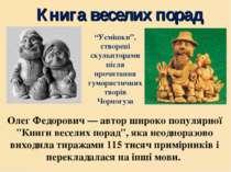 "Книга веселих порад Олег Федорович — автор широко популярної ""Книги веселих п..."