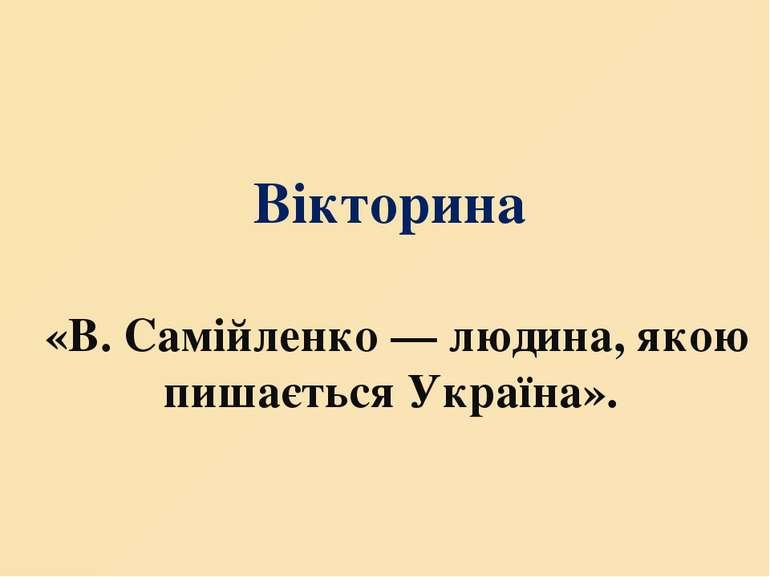 Вікторина «В. Cамійленко — людина, якою пишається Україна».