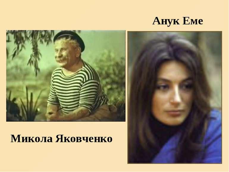 Анук Еме
