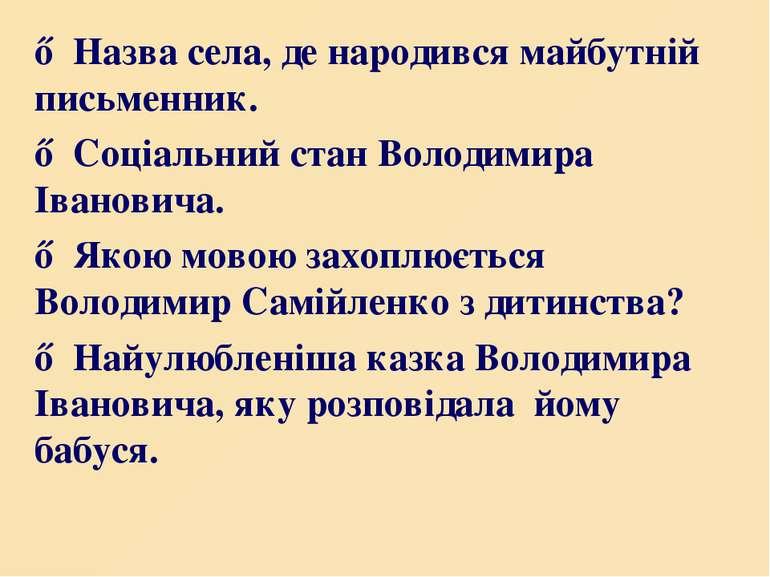 ♦ Назва села, де народився майбутній письменник. ♦ Соціальний стан Володимира...