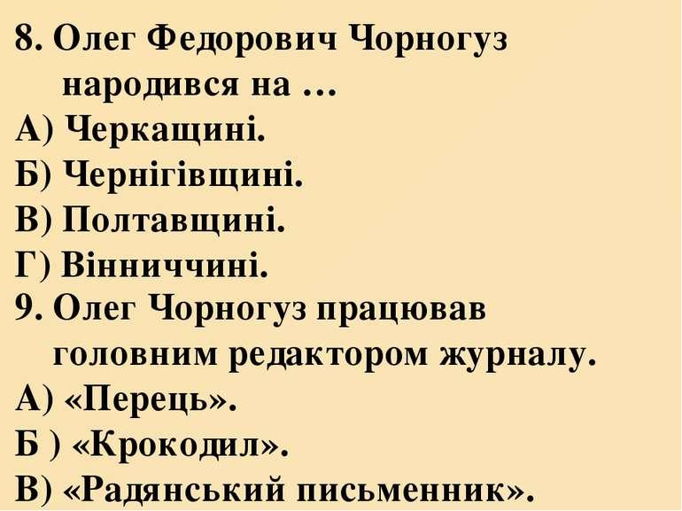 8. Олег Федорович Чорногуз народився на … А) Черкащині. Б) Чернігівщині. В) П...