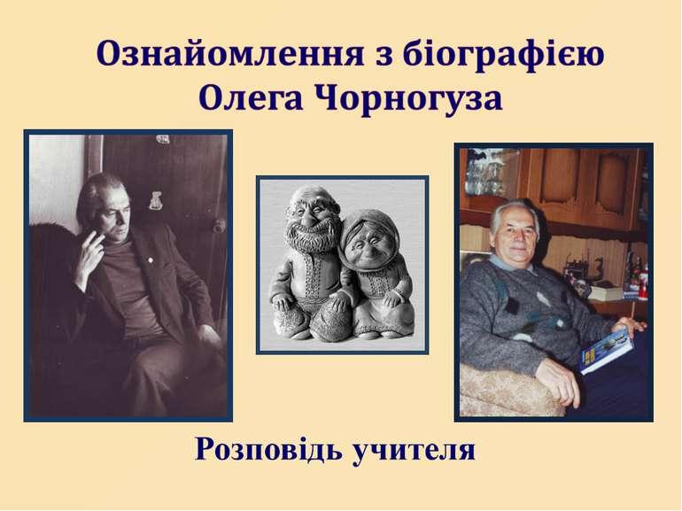 Ознайомлення з біографіє. Олега Чорногуза