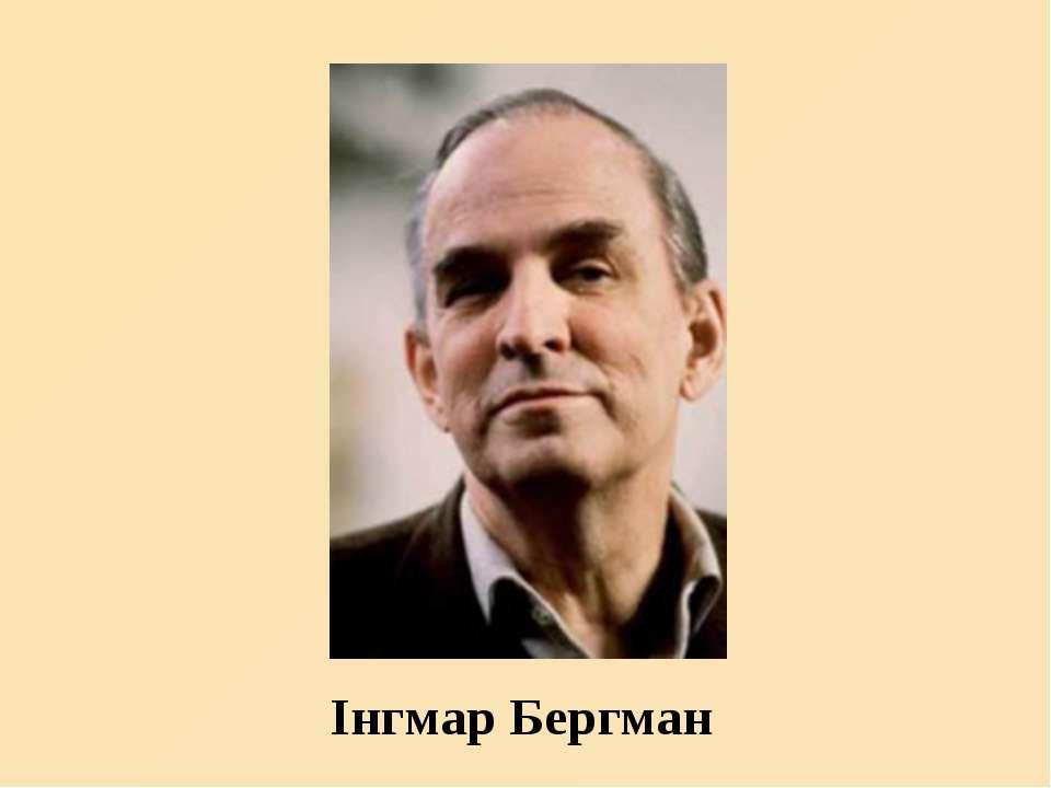 Інгмар Бергман