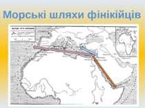 Морські шляхи фінікійців