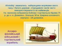 Фінікійці вважались найкращими моряками свого часу, і багато держав стародавн...