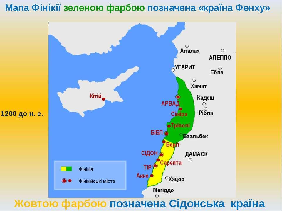Maпа Фінікії зеленою фарбою позначена «країна Фенху» 1200 до н. е. Жовтою фар...