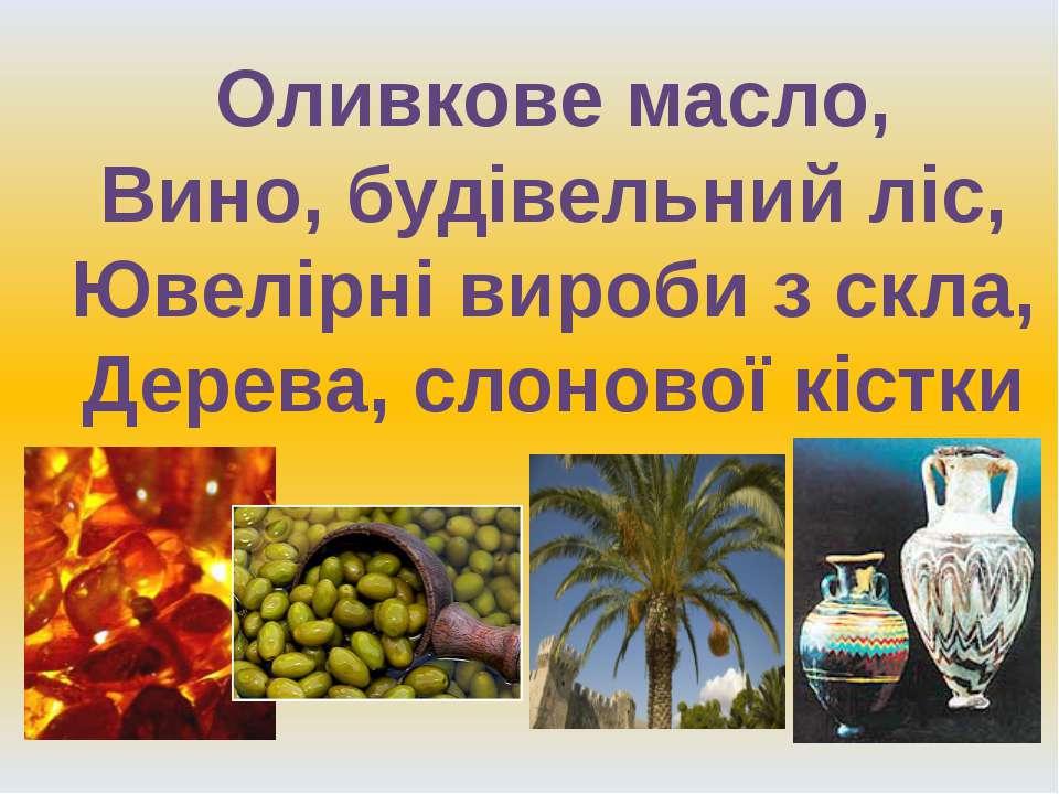 Оливкове масло, Вино, будівельний ліс, Ювелірні вироби з скла, Дерева, слонов...