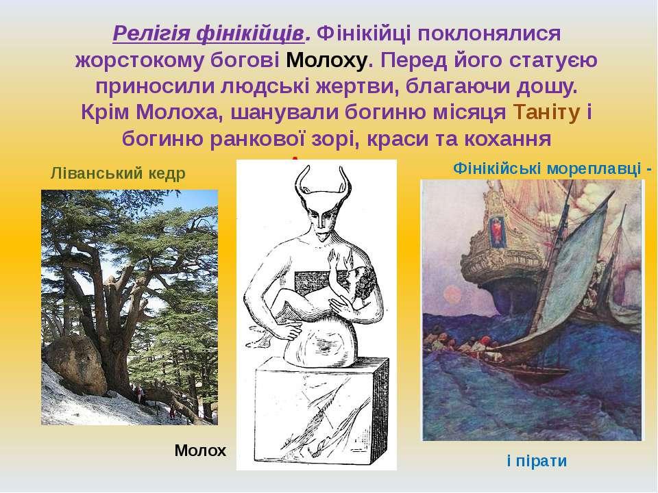 Релігія фінікійців. Фінікійці поклонялися жорстокому богові Молоху. Перед йог...