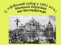 Софійський собор у 1651 році