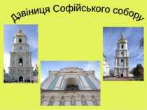 Дзвінниця Софійського собору
