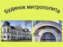 Будинок митрополита