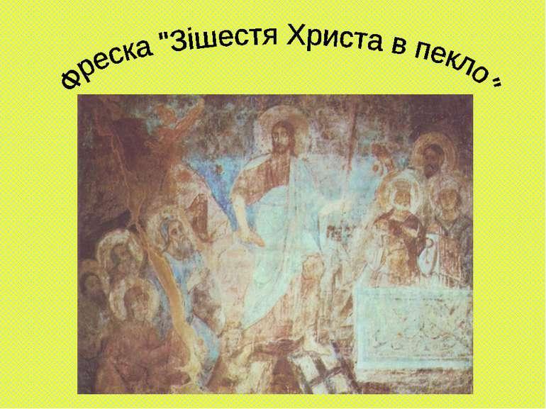 "фреска ""Зішестя Хреста в пекло"""