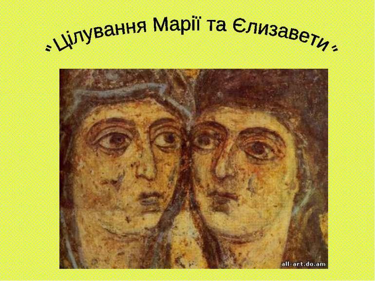 """""""цілування Марії та Єлизавети"""""""