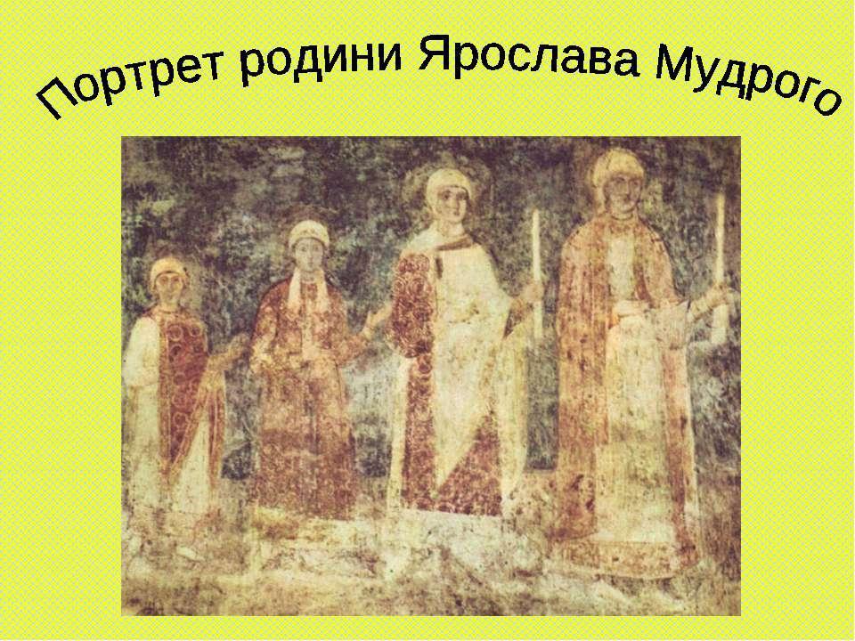 Потрет родини Ярослава Мудрого