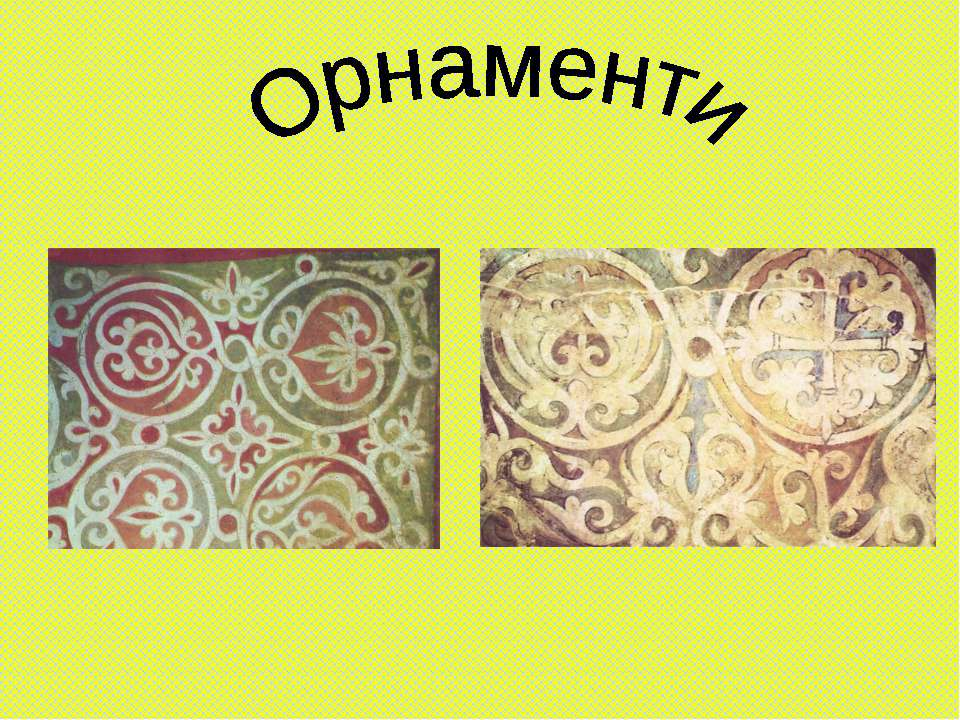Орнаменти