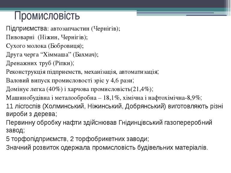 Промисловість Підприємства: автозапчастин (Чернігів); Пивоварні (Ніжин, Черні...