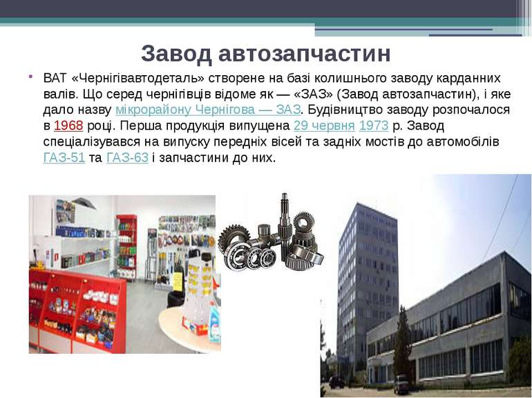 Завод автозапчастин ВАТ «Чернігівавтодеталь» створене на базі колишнього заво...