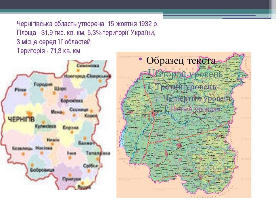Чернігівська область утворена 15 жовтня 1932 р. Площа - 31,9 тис. кв. км, 5,3...