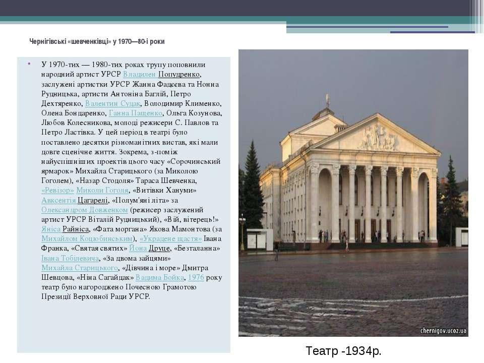 Чернігівські «шевченківці» у 1970—80-і роки У 1970-тих— 1980-тих роках трупу...