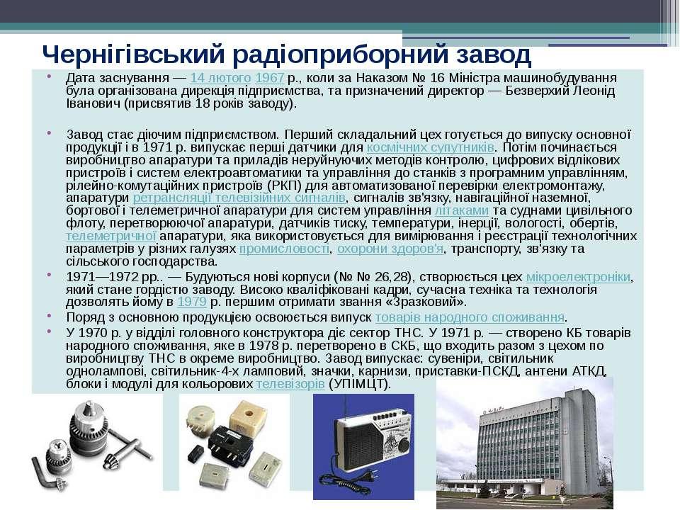 Чернігівський радіоприборний завод Дата заснування—14 лютого1967р., коли ...