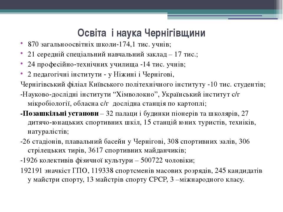 Освіта і наука Чернігівщини 870 загальноосвітніх школи-174,1 тис. учнів; 21 с...