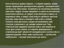Нині в багатьох країнах Європи, і в Україні зокрема, триває процес формування...