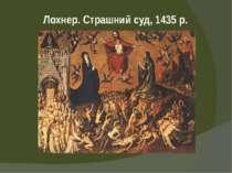 Лохнер. Страшний суд, 1435 р.
