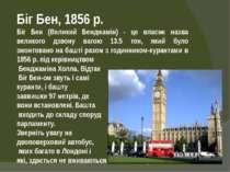 Біг Бен, 1856 р. Біг Бен (Великий Бенджамін) - це власне назва великого дзвон...