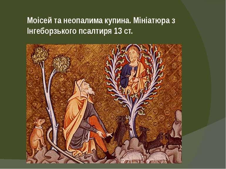 Моісей та неопалима купина. Мініатюра з Інгеборзького псалтиря 13 ст.