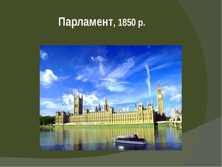 Парламент, 1850 р.