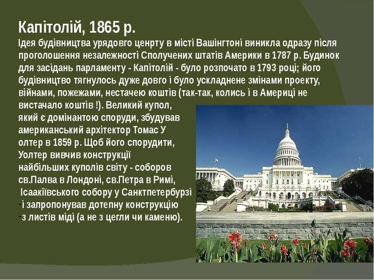 Капітолій, 1865 р. Ідея будівництва урядовго ценрту в місті Вашінгтоні виникл...