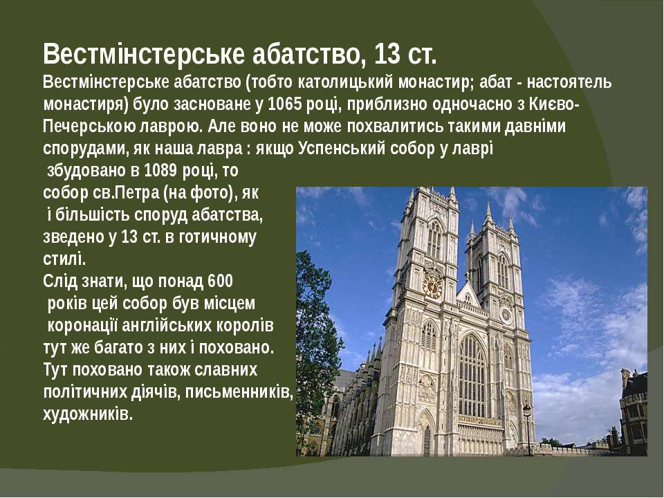 Вестмінстерське абатство, 13 ст. Вестмінстерське абатство (тобто католицький ...
