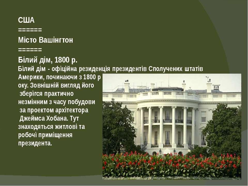 США ====== Місто Вашінгтон ====== Білий дім, 1800 р. Білий дім - офіційна рез...