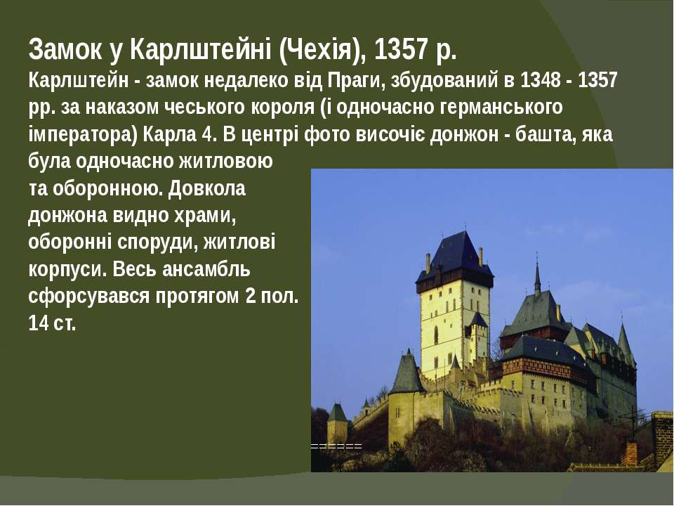 Замок у Карлштейні (Чехія), 1357 р. Карлштейн - замок недалеко від Праги, збу...